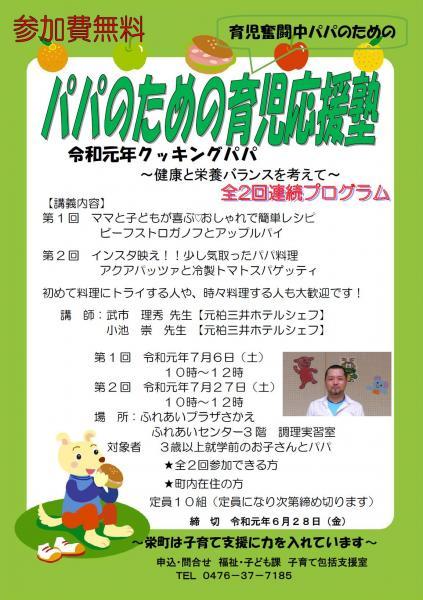 育児塾1ポスター